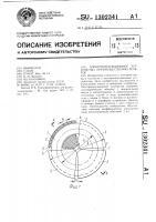 Патент 1302341 Электроиндукционное устройство,преимущественно реактор