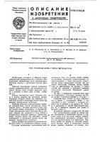 Патент 610926 Головной блок стрелы экскаватора