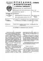 Патент 640693 Шпиндель хлопкоуборочного аппарата