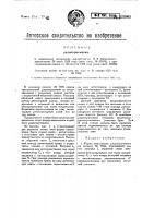 Патент 25980 Радиоприемник