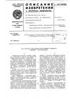Патент 812490 Агрегат для сборки под сваркусудового набора c полотнищем