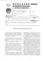 Патент 235546 Насос для перекачивания вязких масс