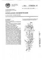Патент 1730226 Устройство для очистки и сортирования семян хлопчатника