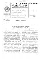 Патент 474870 Кассета для групповой фиксации полупроводниковых приборов