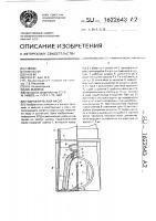 Патент 1622643 Гидравлический насос