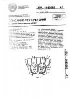 Патент 1443082 Электрическая машина