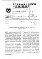 Патент 173792 Патент ссср  173792