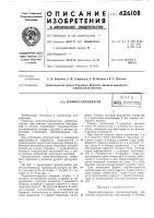Патент 426108 Термогазогенераторв п т 5фонд тттп