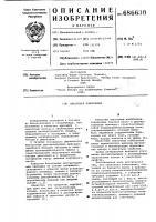 Патент 686630 Смазочная композиция