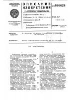 Патент 866628 Пульт оператора