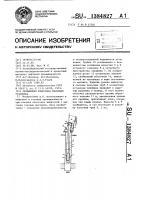 Патент 1384827 Скважинная штанговая насосная установка