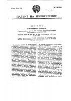 Патент 19184 Радиоприемное устройство