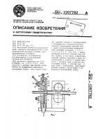 Патент 1207782 Автомат для мерной резки трубок из полимерного материала