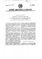 Патент 41043 Устройство для дуплексной радиосвязи