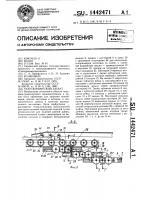Патент 1442471 Телескопический захват
