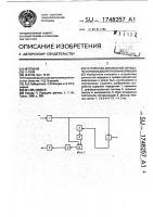 Патент 1748257 Устройство дуплексной передачи и приема дискретной информации