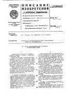 Патент 859865 Опора силоизмерительных устройств испытательных машин