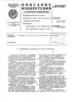 Патент 973567 Сшивающаяся композиция на основе полиэтилена