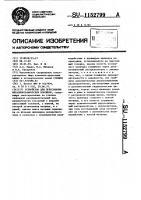 Патент 1152799 Устройство для прессования металлокерамических порошков