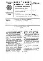 Патент 975045 Способ очистки отходящих газов от озона