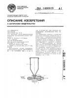 Патент 1400819 Устройство для подачи порошковых материалов при наплавке