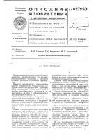 Патент 827950 Теплообменник