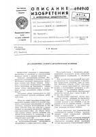 Патент 694940 Сердечник статора электрической машины