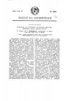 Патент 13846 Устройство для испытания легкоплавких предохранительных пробок паровых котлов