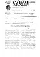 Патент 661014 Штамм термофильной бактерии нэнг 6108-продуцент -амилазы