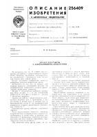 Патент 256409 Дренер для работы с закрепляющими жидкостями