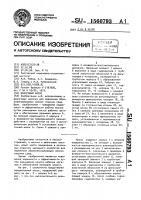 Патент 1560793 Шланговый насос