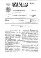 Патент 373891 Устройство для обработки радиоимпульсного