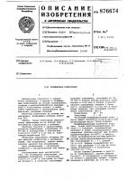 Патент 876674 Полимерная композиция