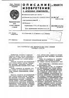 Патент 986974 Устройство для формирования слоя стеблей лубяных культур