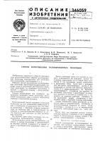 Патент 346059 Патент ссср  346059