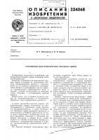 Патент 324068 Устройство для измельчения твердого сырья
