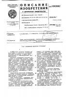 Патент 1002662 Скважинная насосная установка