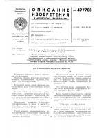 Патент 497788 Способ флотации касситерита