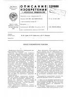 Патент 339888 Способ сейсмической разведки