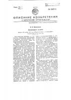 Патент 64730 Делинтерная машина