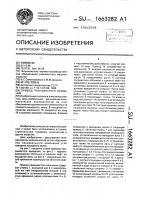 Патент 1663282 Привод прерывистого вращения