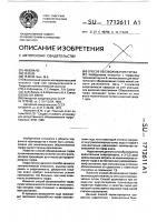 Патент 1712611 Способ обезвоживания торфа
