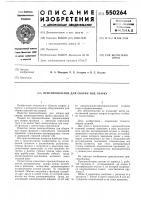 Патент 550264 Приспособление для сборки под сварку