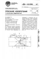 Патент 1321995 Впрыскивающий пароохладитель