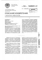 Патент 1668603 Запорно-пломбирующее устройство зверева