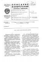 Патент 561253 Сататор электрической маш ны