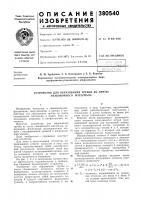 Патент 380540 Устройство для образования трубки из ленты упаковочного материала