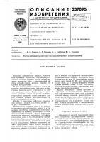 Патент 337095 Измельчитель кормов