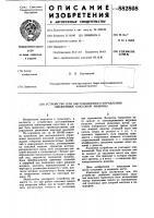 Патент 882808 Устройство для дистанционного управления движением коксовой машины