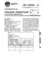Патент 1163420 Статор электрической машины